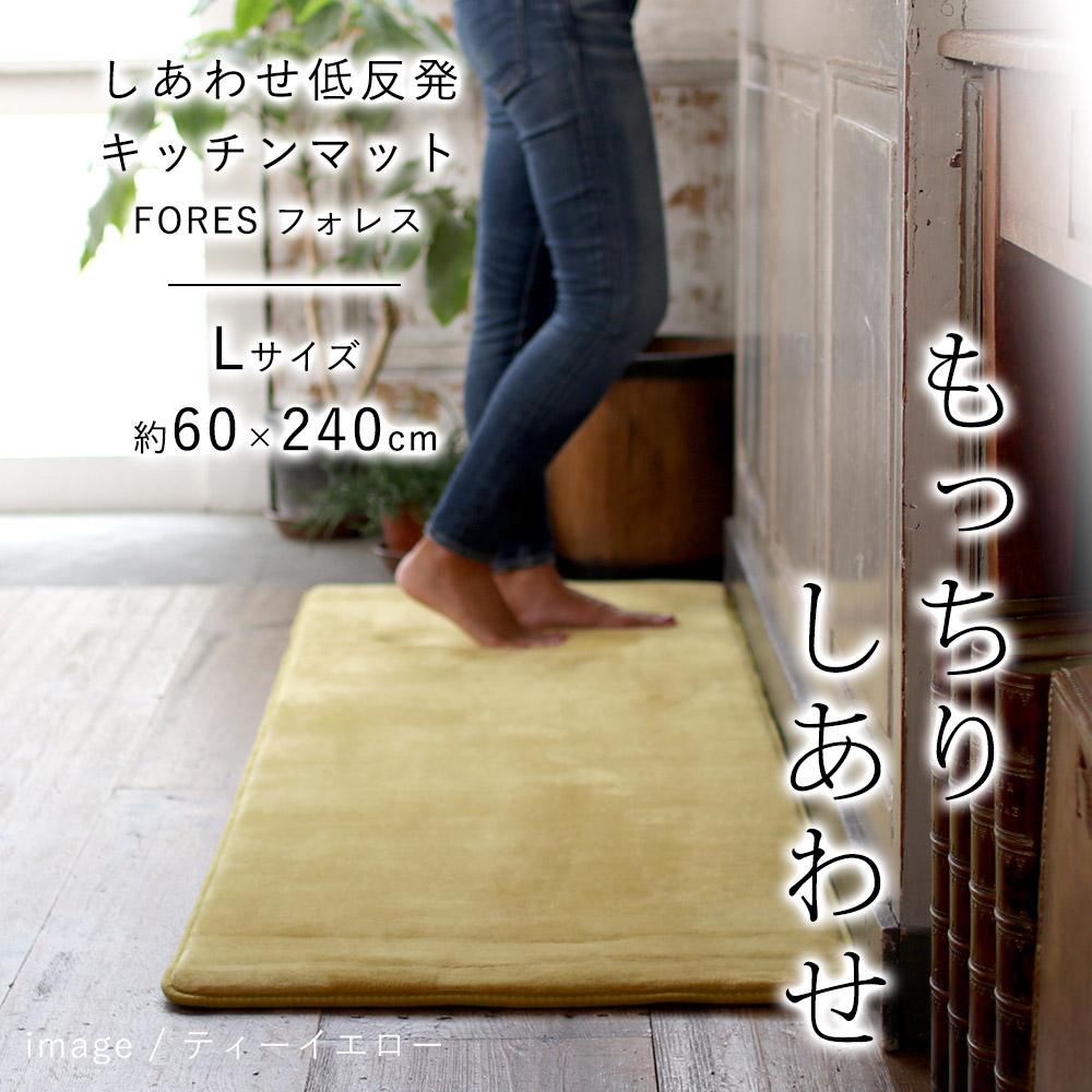 もっちり しあわせ低反発キッチンマット フォレス 約60×240cm(Lサイズ)