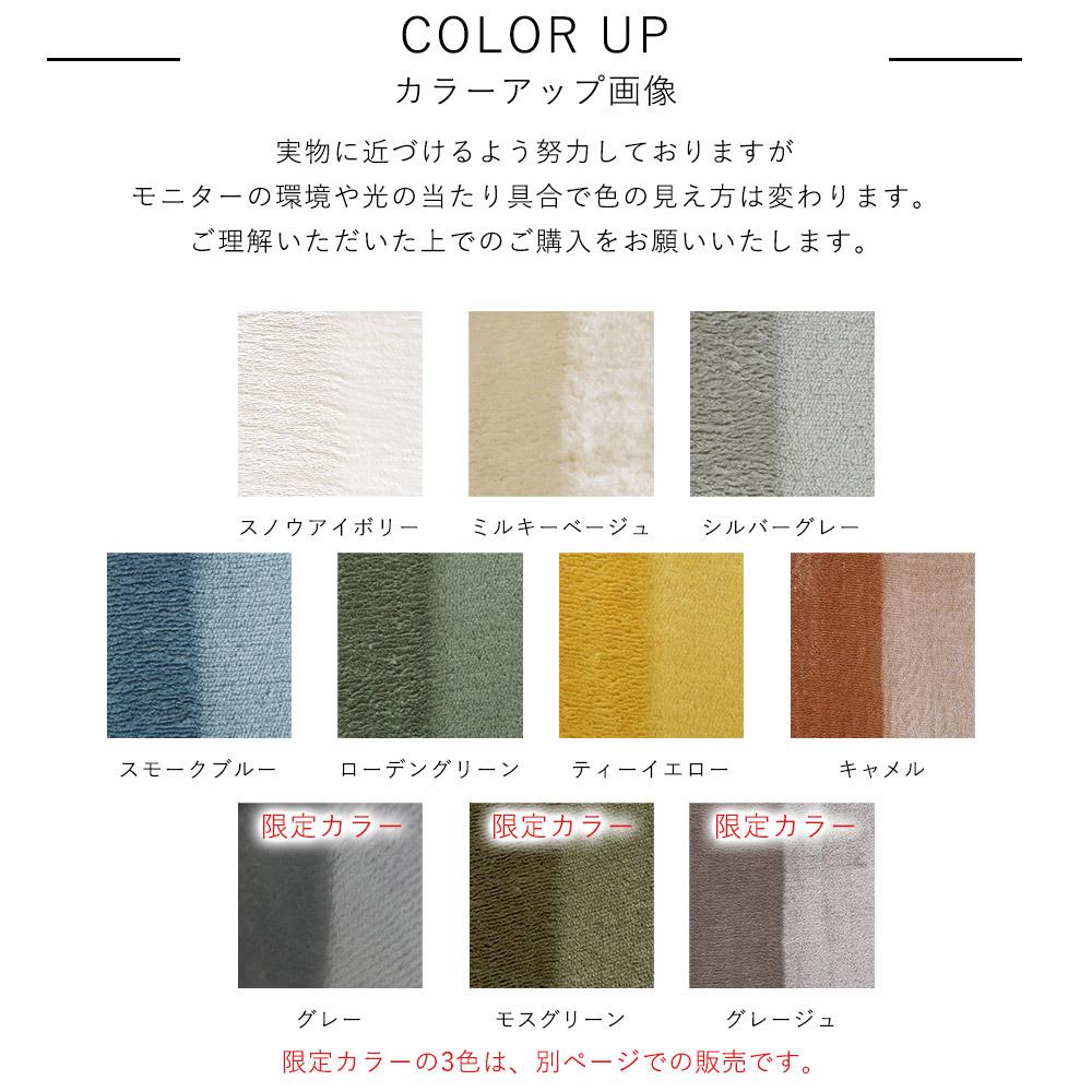 カラーアップ画像
