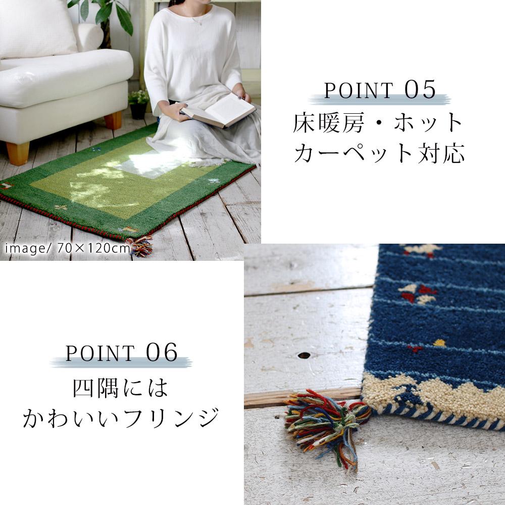 床暖房・ホットカーペット対応。四隅にはかわいいフリンジがついています。