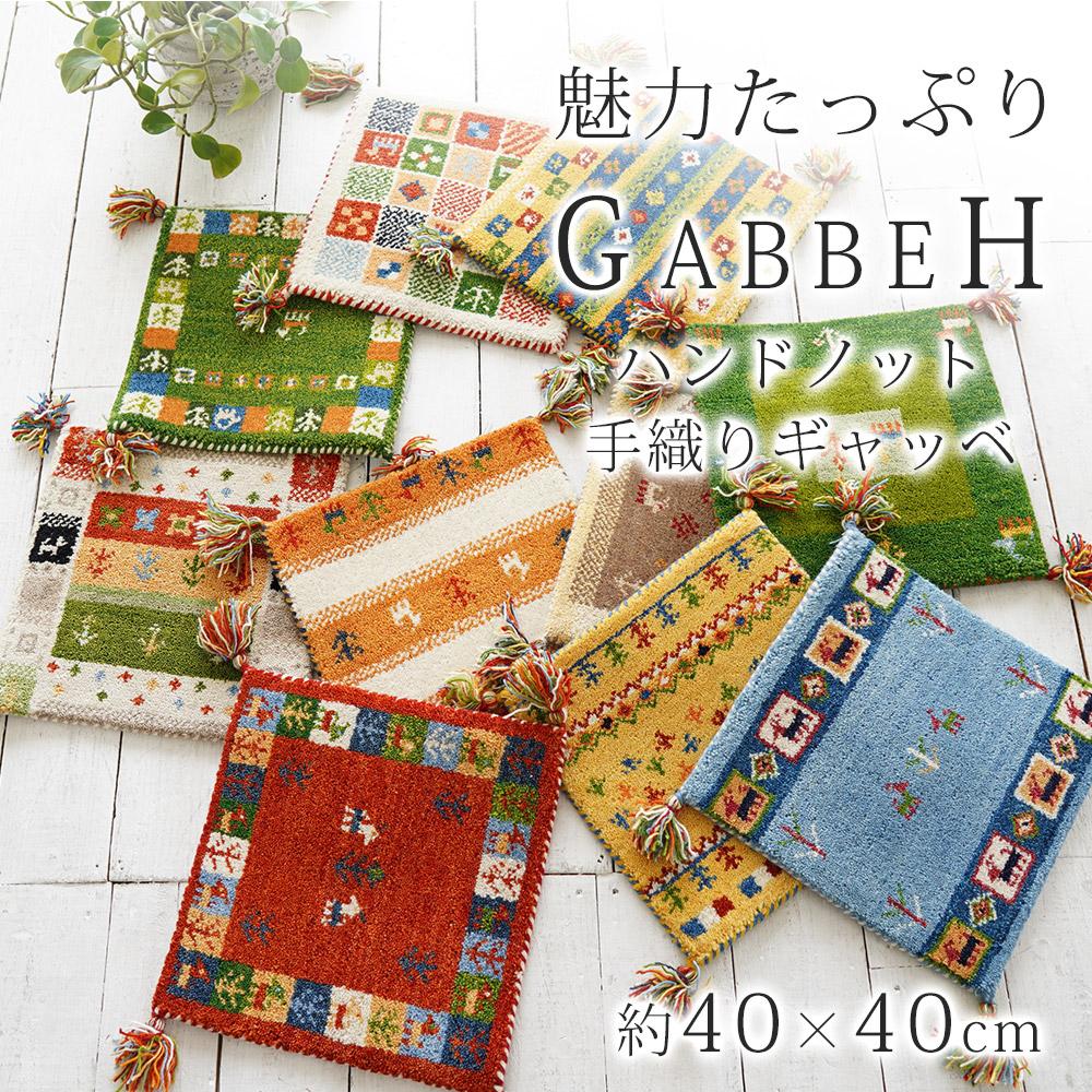 手織りギャッベマット/約40×40cm