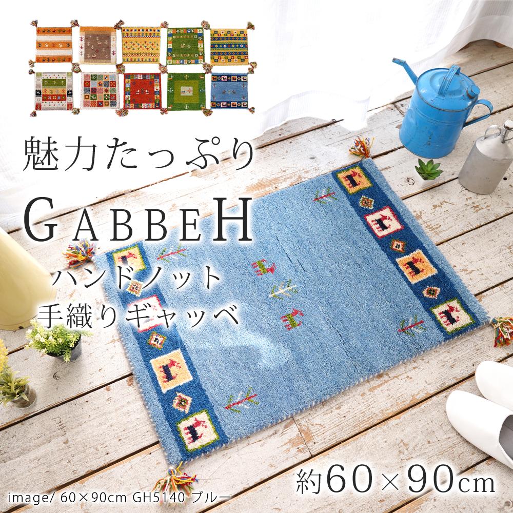 1枚1枚職人の手で丁寧に織られた、感性豊かなデザイン 手織り ギャッベ マット 約60×90cm