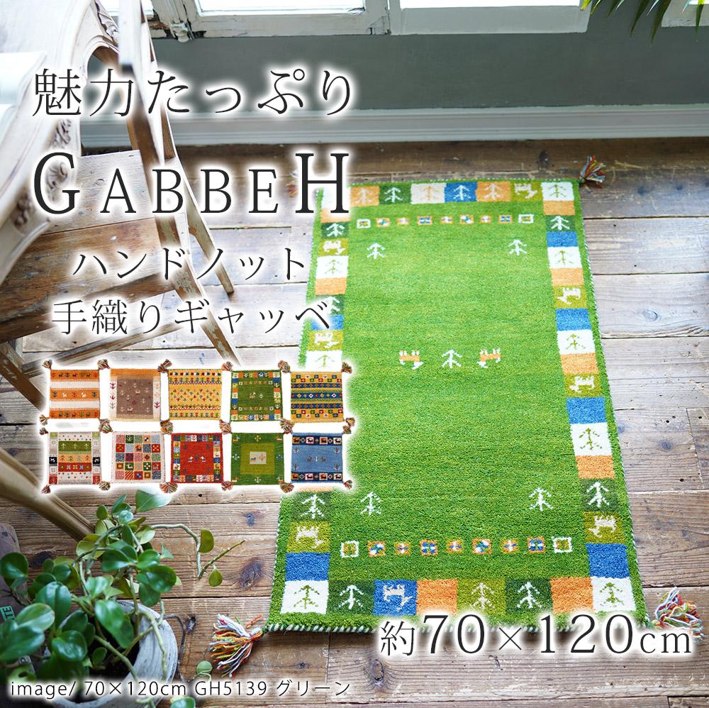 1枚1枚職人の手で丁寧に織られた、感性豊かなデザイン 手織り ギャッベ マット 約70×120cm