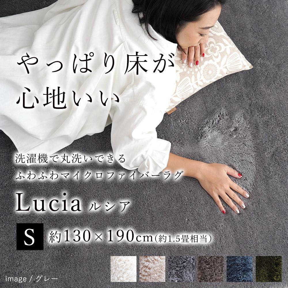 Lucia ルシア 約130×190cm(Sサイズ/約1.5畳相当)