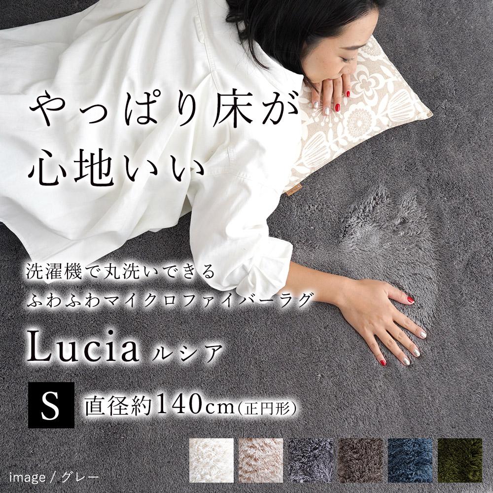 ご自宅で丸洗いOK!ふわっふわのうっとり柔らかマイクロファイバーラグ Lucia ルシア Sサイズ/直径約130cm(円形)