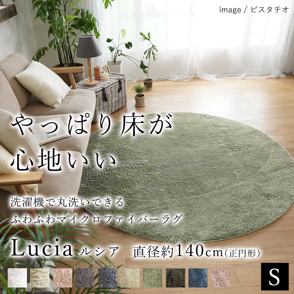 ルシア 直径約140cm/正円形(Sサイズ)