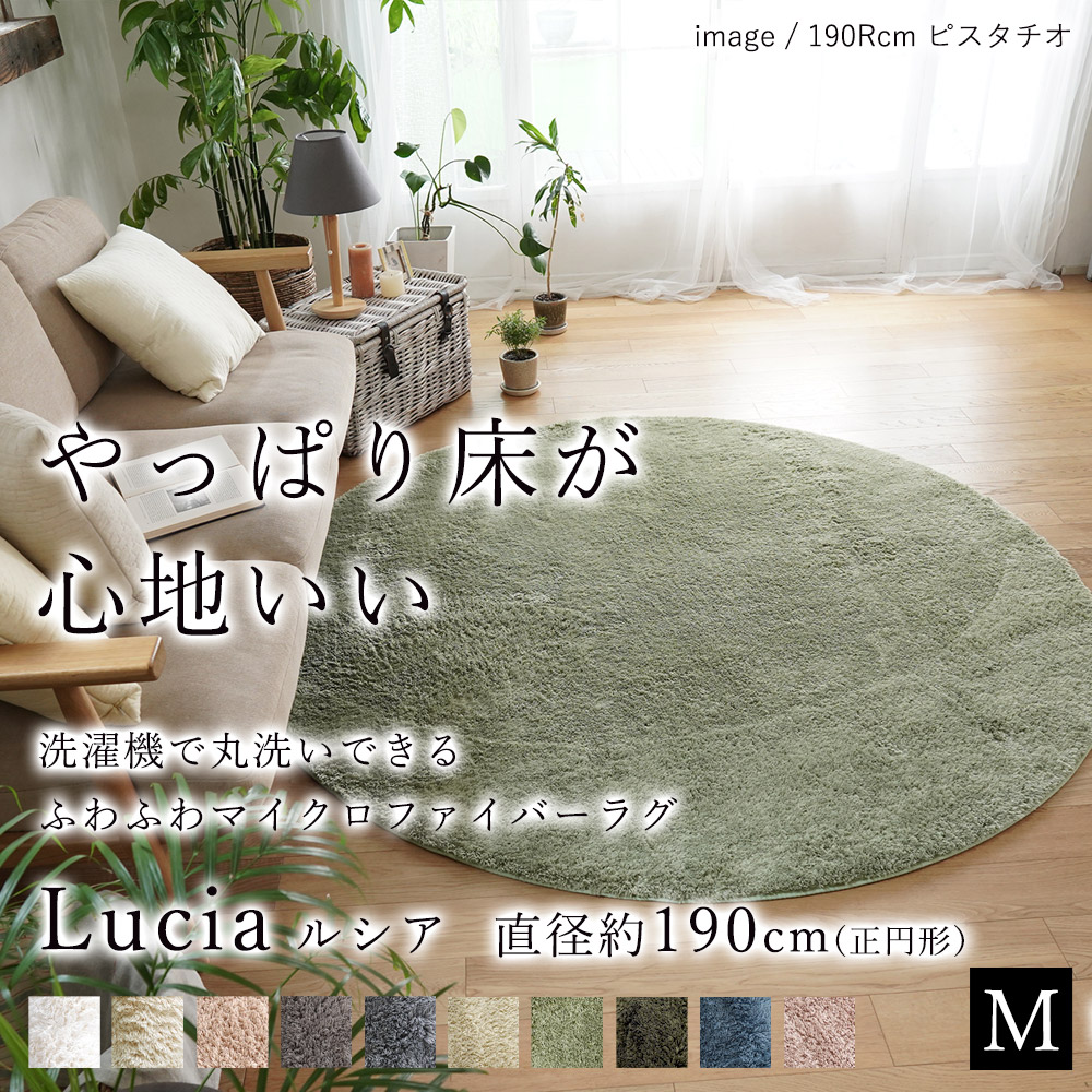 ルシア 直径約190cm/正円形(Mサイズ)