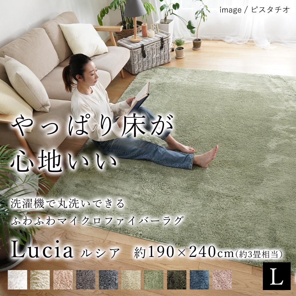 ルシア Lサイズ/約190×240cm(約3畳相当)