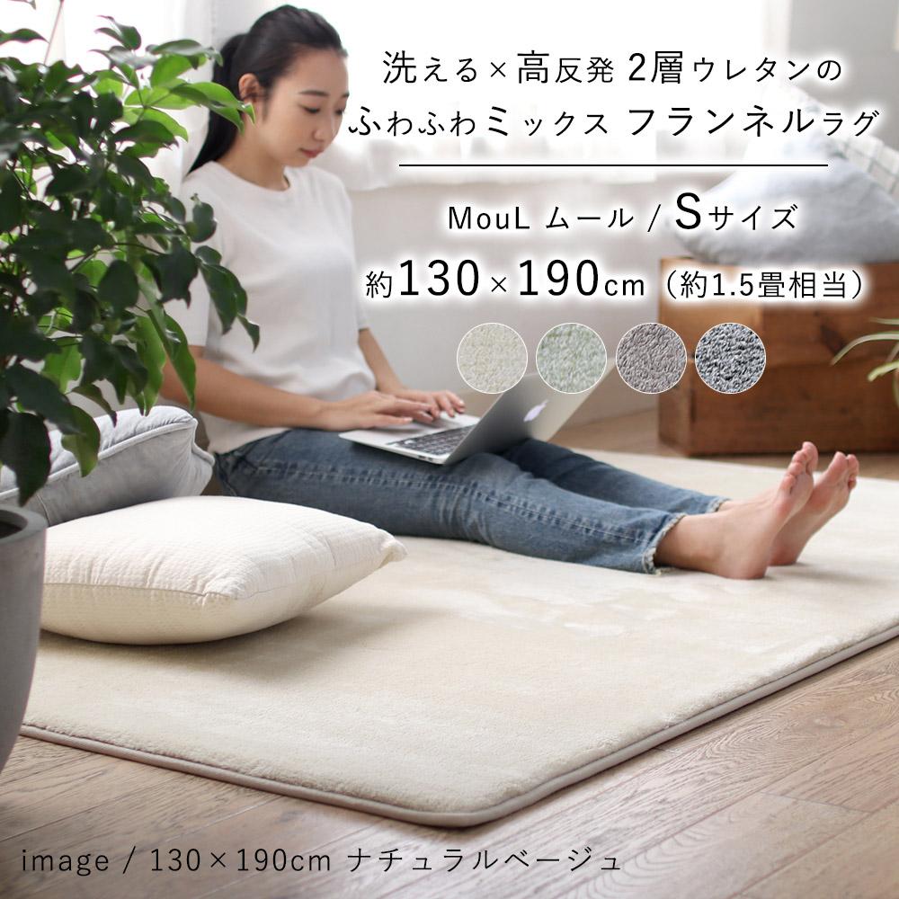 洗える2層ウレタンふわふわフランネルラグ/約130×190cm/(Sサイズ/約1.5畳サイズ)ムール