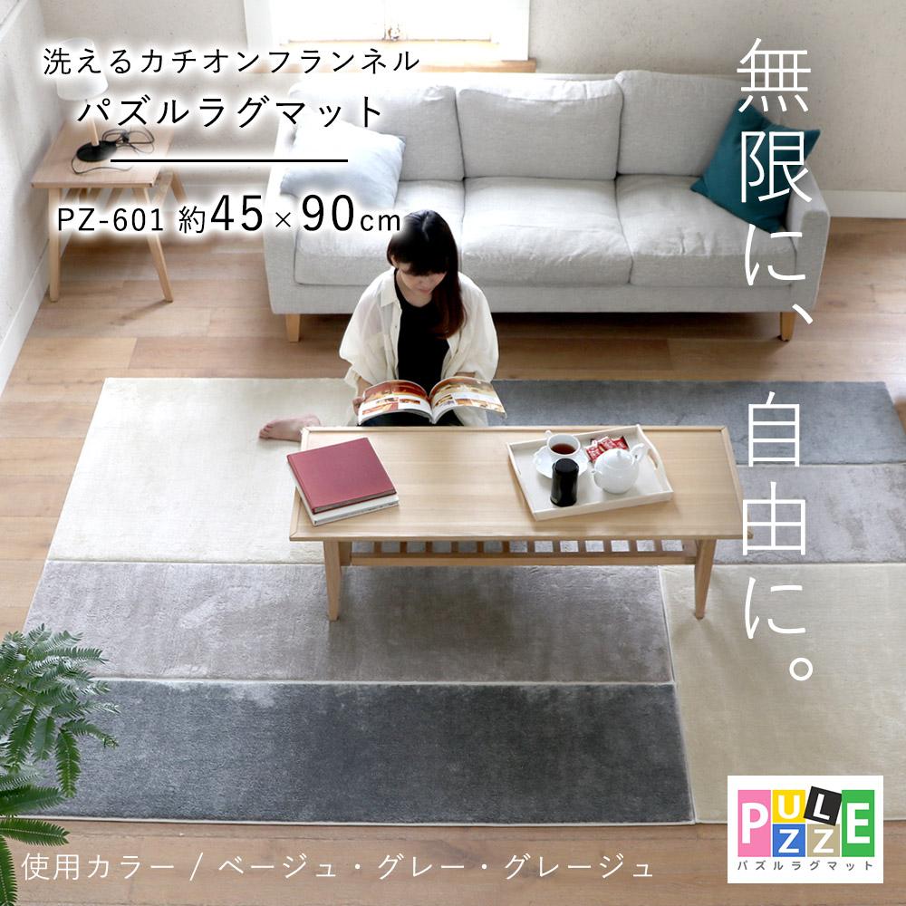 洗えるカチオンフランネルパズルラグ/PZ601/45×90cm