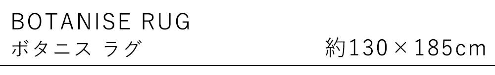 ボタニス ラグ 約130×185cm