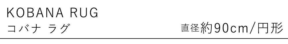 小花に囲まれて遊んでいるスナフキンとチビのミイの北欧デザイン コバナ ラグ 直径約90cm (円形) MOOMIN ムーミン スミノエ