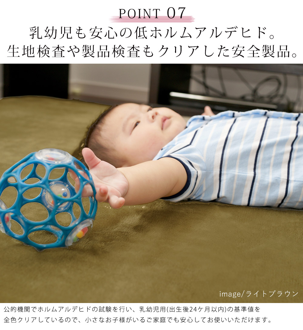 乳幼児も安心の低ホルムアルデヒド。生地検査や製品検査もクリアした安全製品。