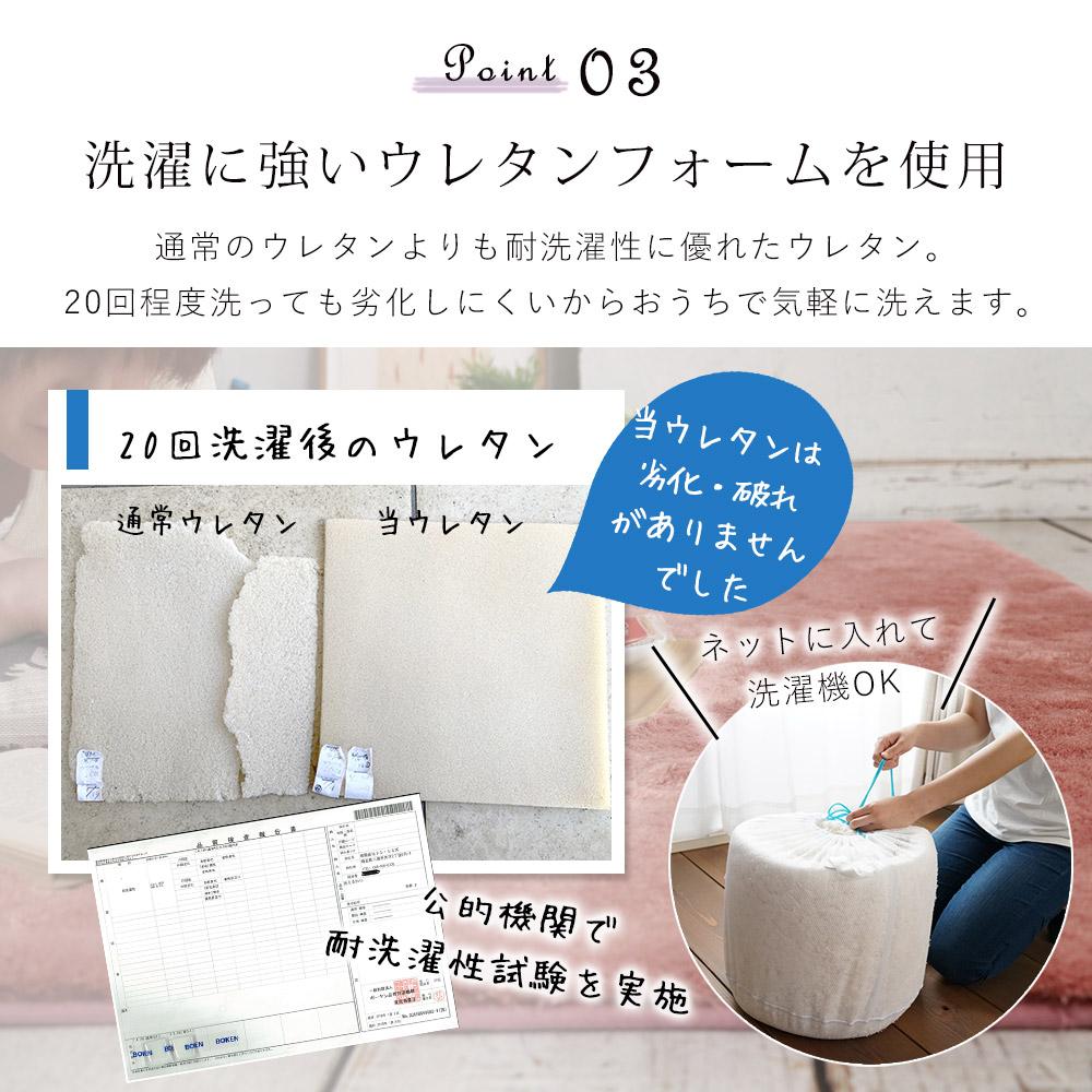 洗濯に強いウレタンフォームを使用