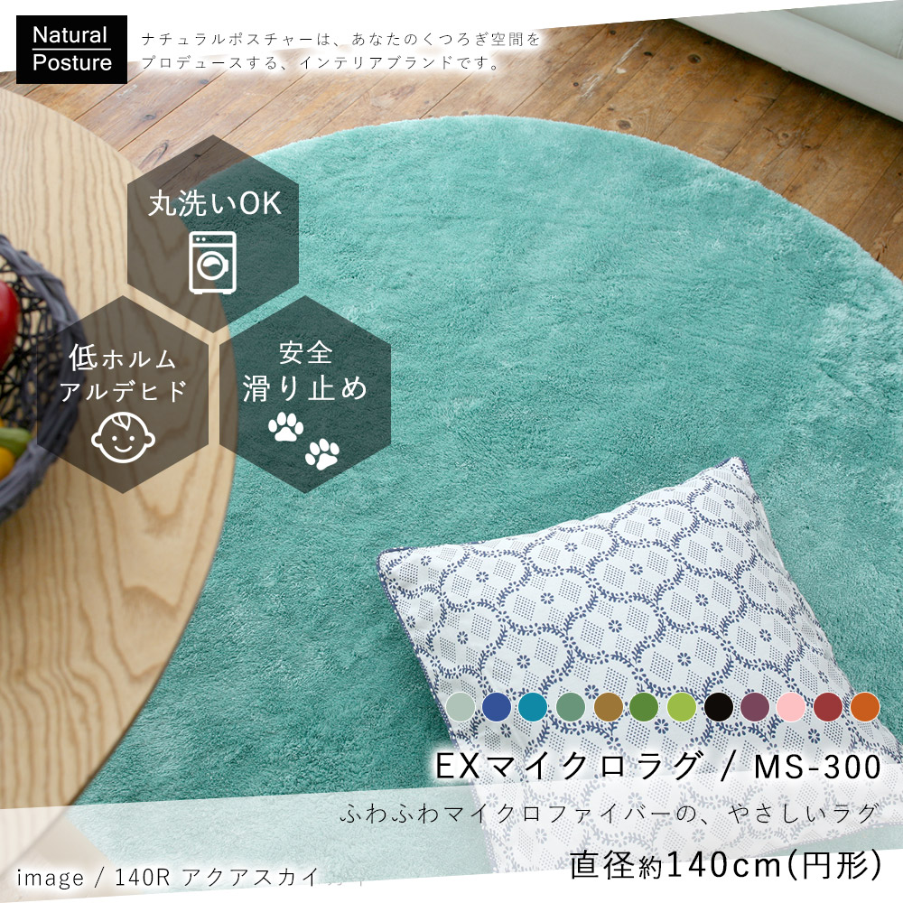 MS-300 Sサイズ/約140Rcm(円形)
