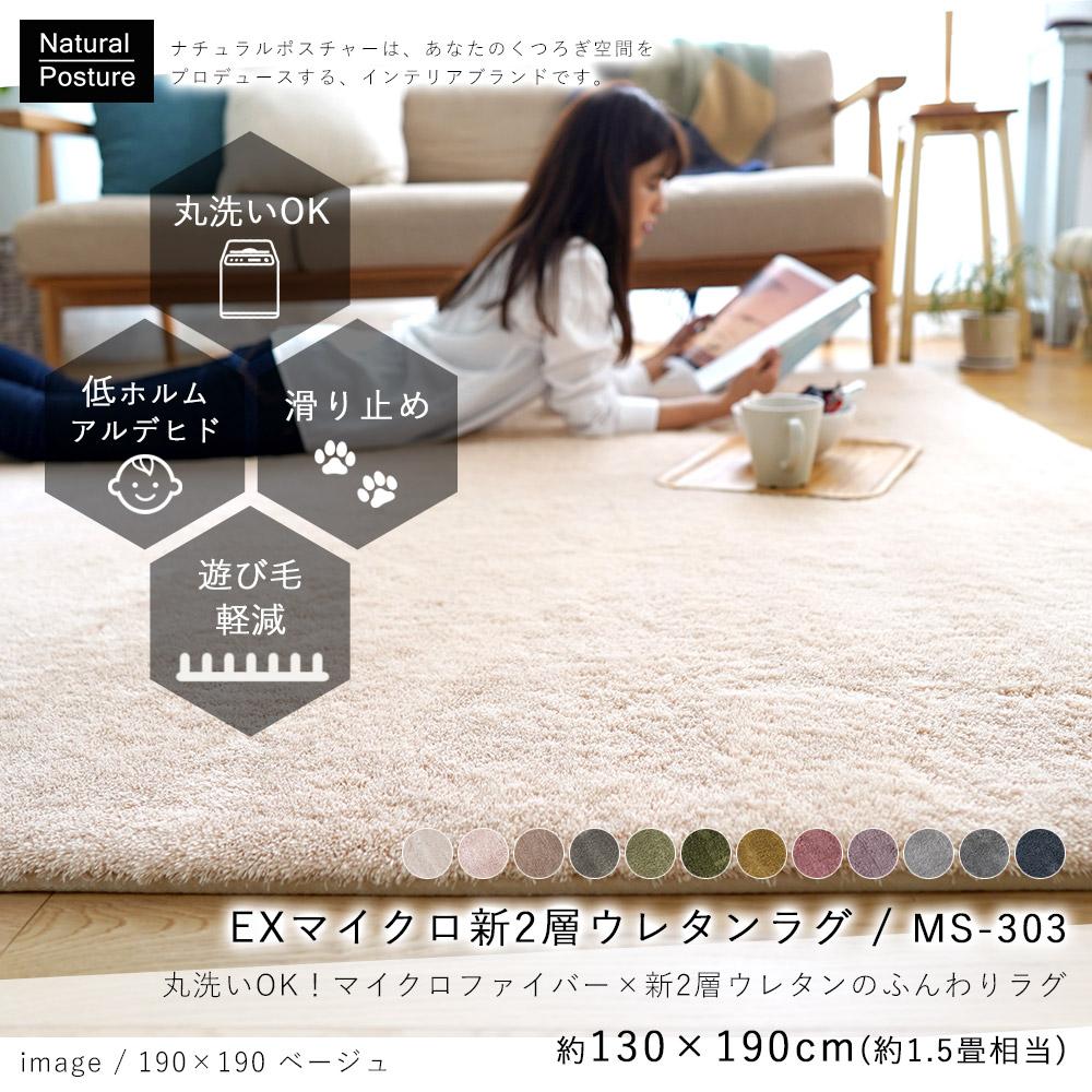 MS-303/約130×190cm(Sサイズ/約1.5畳サイズ)