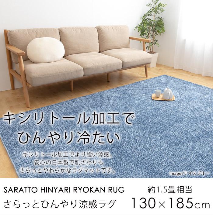 さらっとひんやり涼感ラグ Sサイズ/約130×185cm(約1.5畳相当)