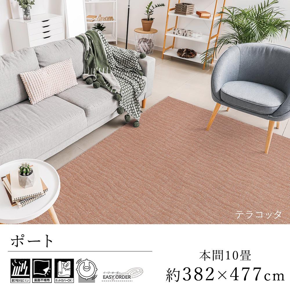オーダーカットOK!シンプルナチュラルなカラーが上品なカーペット ポート 約382×477cm(本間10畳)