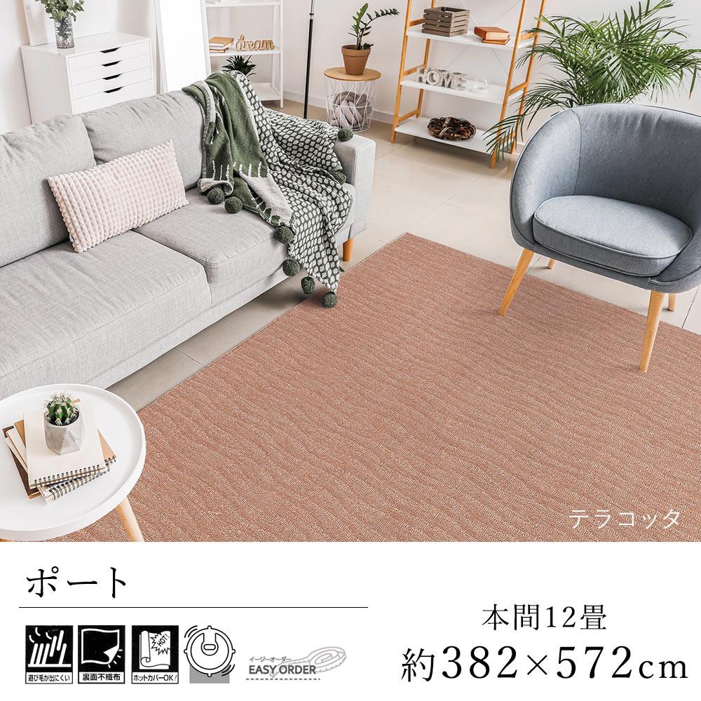 オーダーカットOK!シンプルナチュラルなカラーが上品なカーペット ポート 約382×572cm(本間12畳)