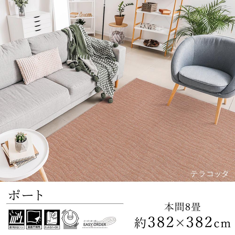 オーダーカットOK!シンプルナチュラルなカラーが上品なカーペット ポート 約382×382cm(本間8畳)