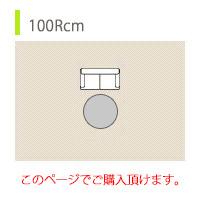 100Rcm(円形)