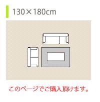 約130×180cm