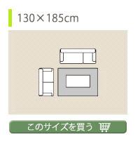 約130×185cm