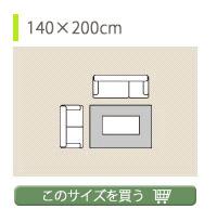 約140×200cm
