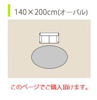 約140×200cm(円形)