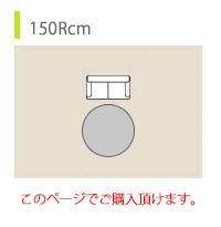 150Rcm(円形)