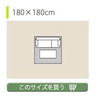 約180×180cm