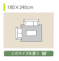 約180×240cm