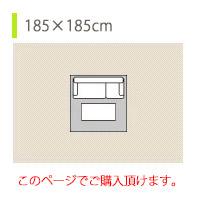 約185×185cm