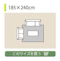 約185×240cm