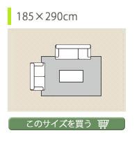 約185×290cm