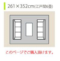 約261×352cm(江戸間6畳)