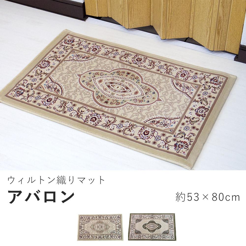 ウィルトン織りマット/ブルシア