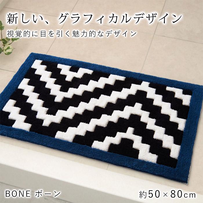 新しい、グラフィカルデザインのボーンマット 約50×80cm