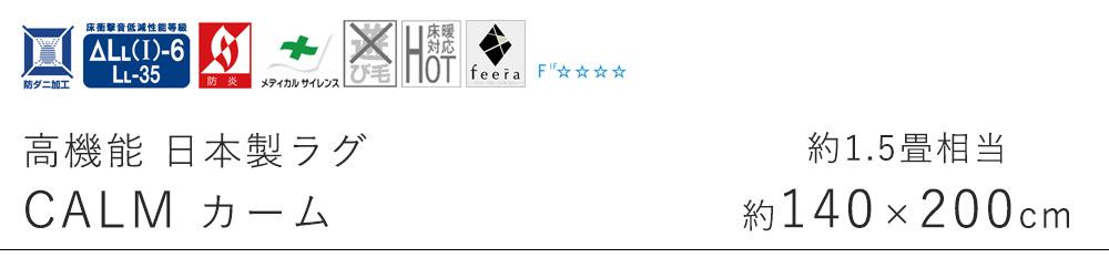 高機能日本製ラグ【カーム】 Sサイズ/約140×200cm(約1.5畳相当)