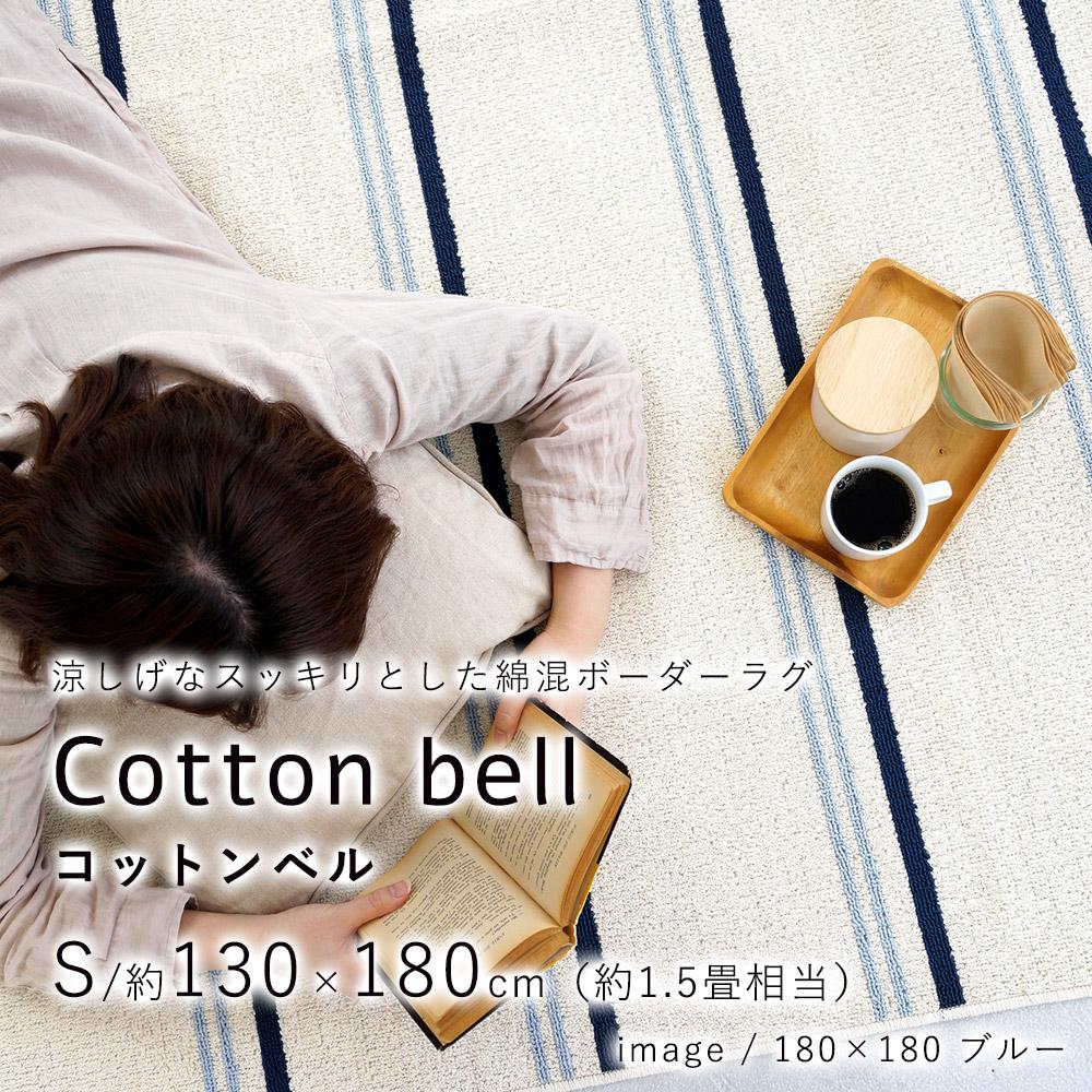 夏のビーチのような風が吹き抜ける涼しげな日本製デザインラグ コットンベル 約130×180cm (約1.5畳相当)