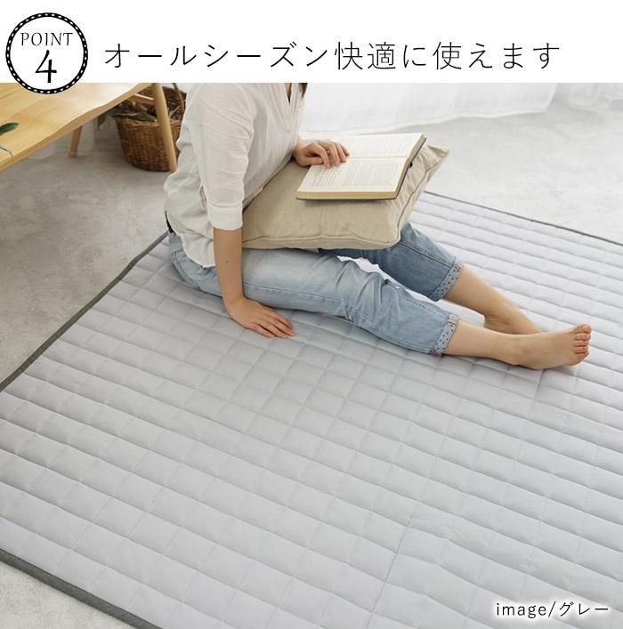 夏はもちろん、床暖房・ホットカーペットにも対応しておりますので、冬はあたたかくお過ごしいただけます。1年通して快適にお使いいただけるラグです。