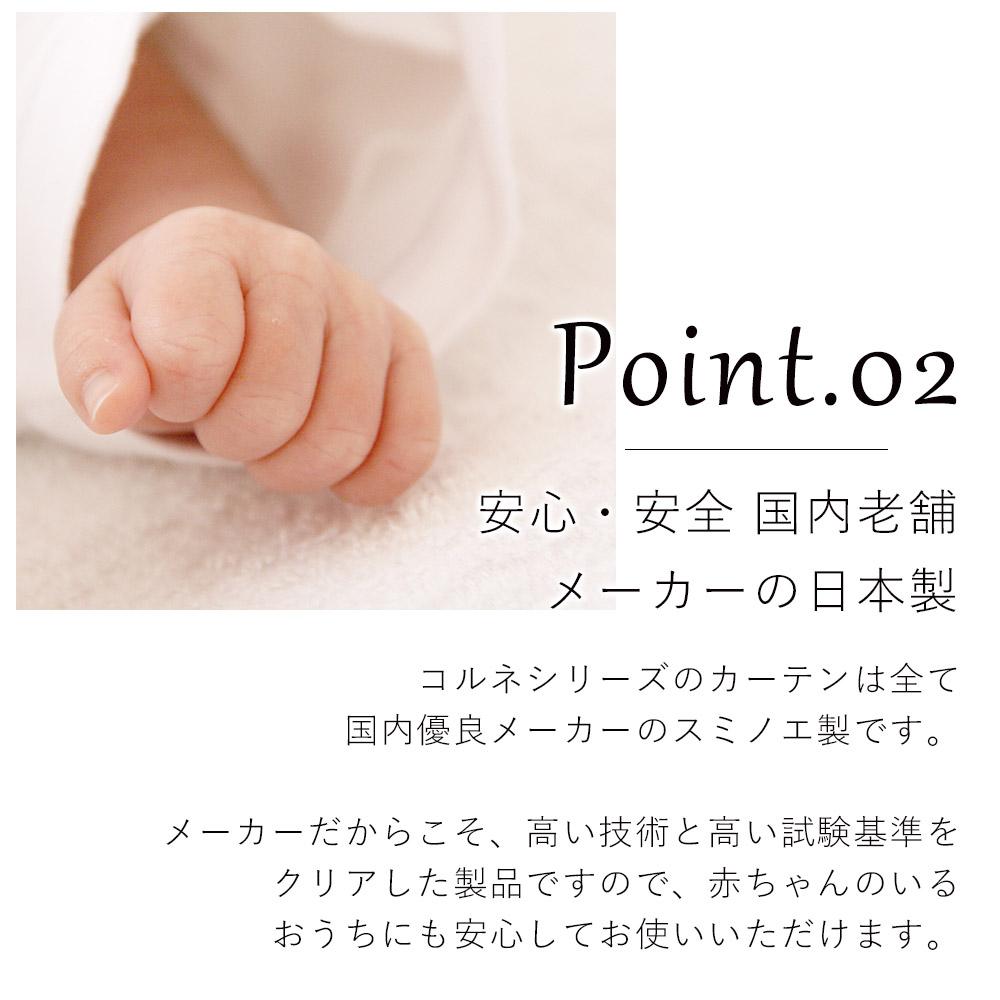 安心・安全 国内老舗メーカー スミノエの日本製