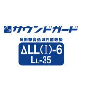 デルタLL(I)-6の遮音性