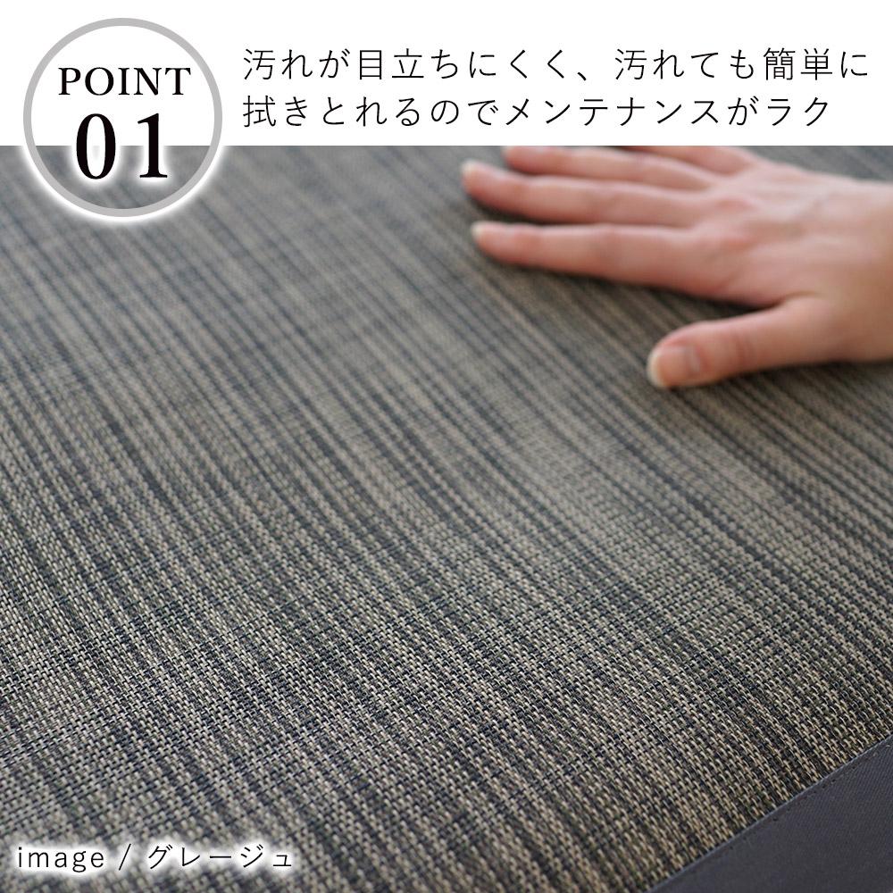 びっしりとした平織りのラグなので、汚れが目立ちにくく、汚れても簡単にふき取ることができます。