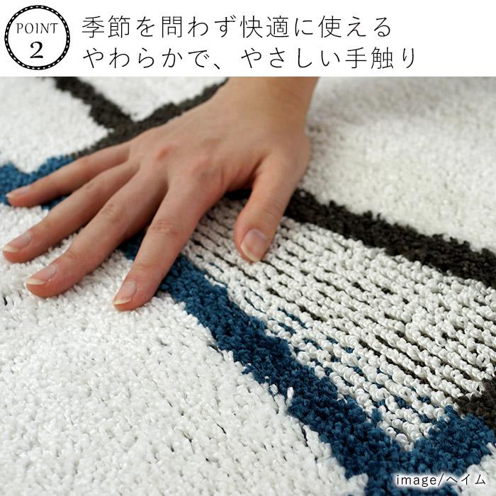 季節を問わず快適に使える、柔らかで、やさしい手触り。ふんわりとやわらかな手触りのカットパイルと、サラっとした風合いのループパイルで凹凸を出し立体感のあるラグに仕上がっています。