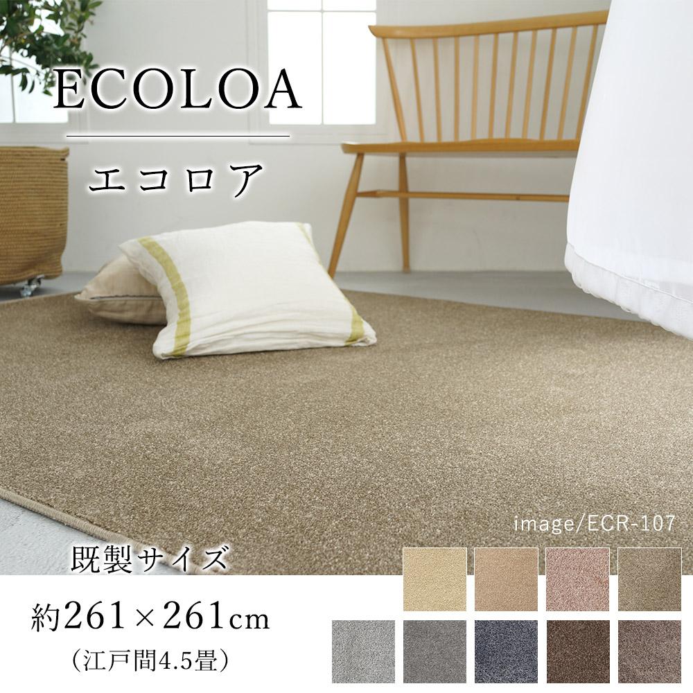 エコロア/約261×261cm(江戸間4.5畳)