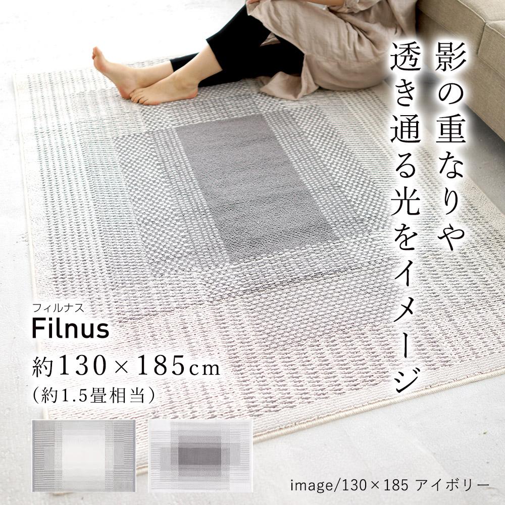 影の重なりや、透き通る光をイメージしたリビングラグ フィルナス 約130×185cm (約1.5畳サイズ)