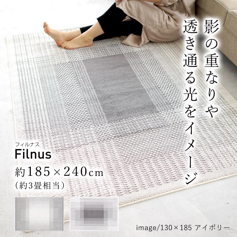 影の重なりや、透き通る光をイメージしたリビングラグ フィルナス 約185×240cm(約3畳相当)