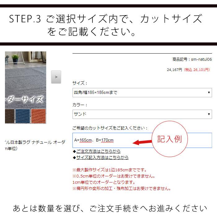 ご注文方法03:選択したサイズ内でカットサイズ(ご希望サイズ)をご記載ください。
