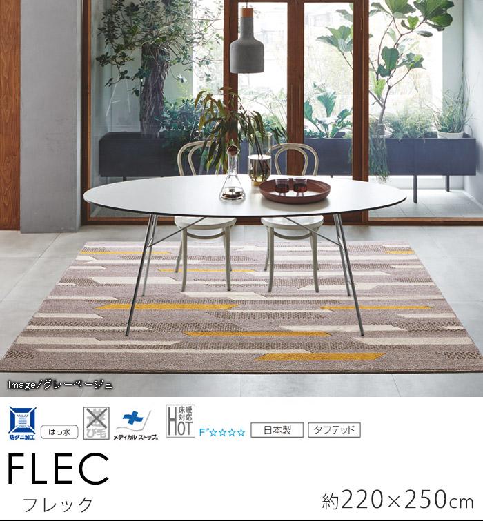 幾何デザインがベーシックな印象をくずさない使いやすい!フレック FLEC ダイニングラグ/約220×250cm スミノエ グレーベージュ ブラック