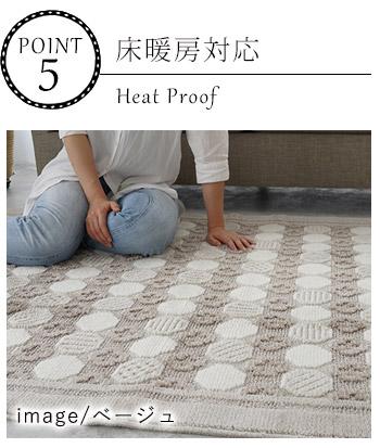 床暖房・ホットカーペットに対応した商品です。冬は足元からぽかぽか幸せ。